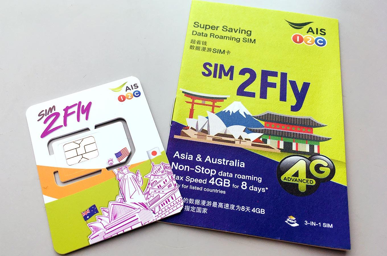 日本で購入して使うプリペイドSIMカード SIM2Fly