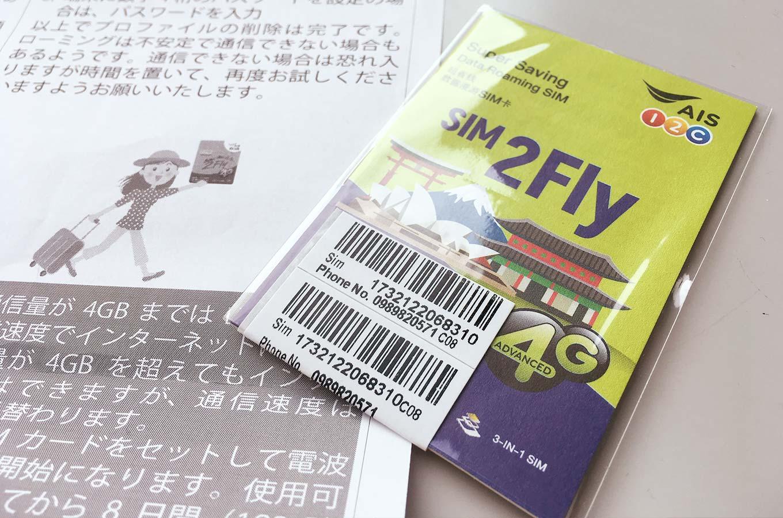ネットショップで購入したSIM2Flyの設定方法