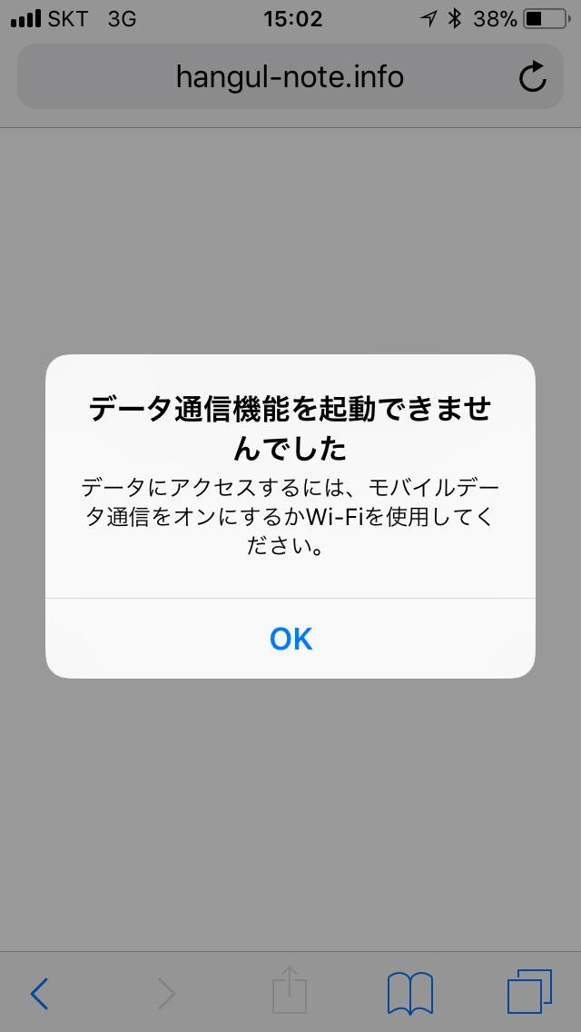 UQモバイルでのプリペイドSIMカードの設定方法