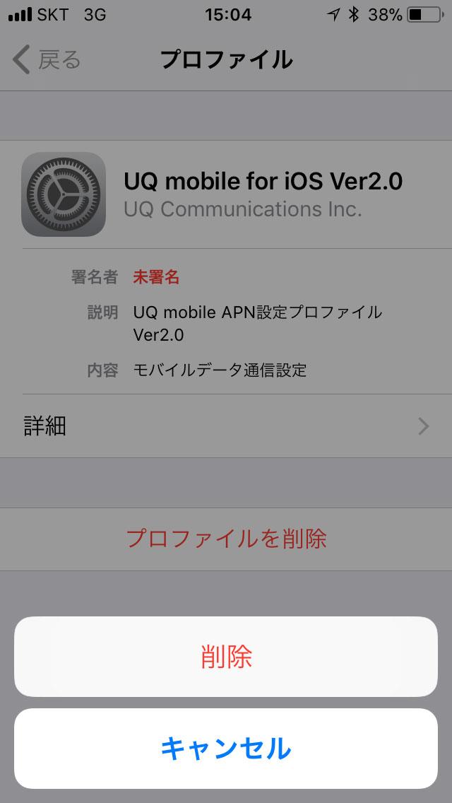 UQモバイルのプロファイルを削除