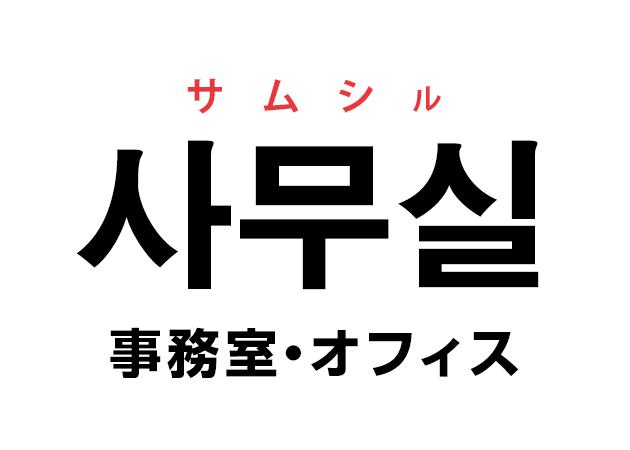 韓国語の「사무실 サムシル(事務室・オフィス)」を覚える!