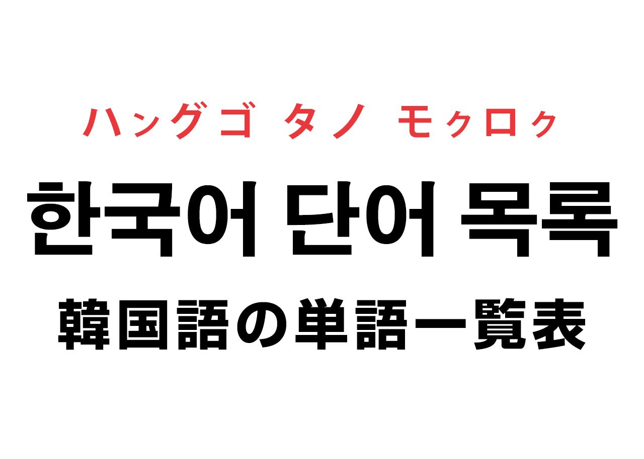 韓国語の単語一覧表