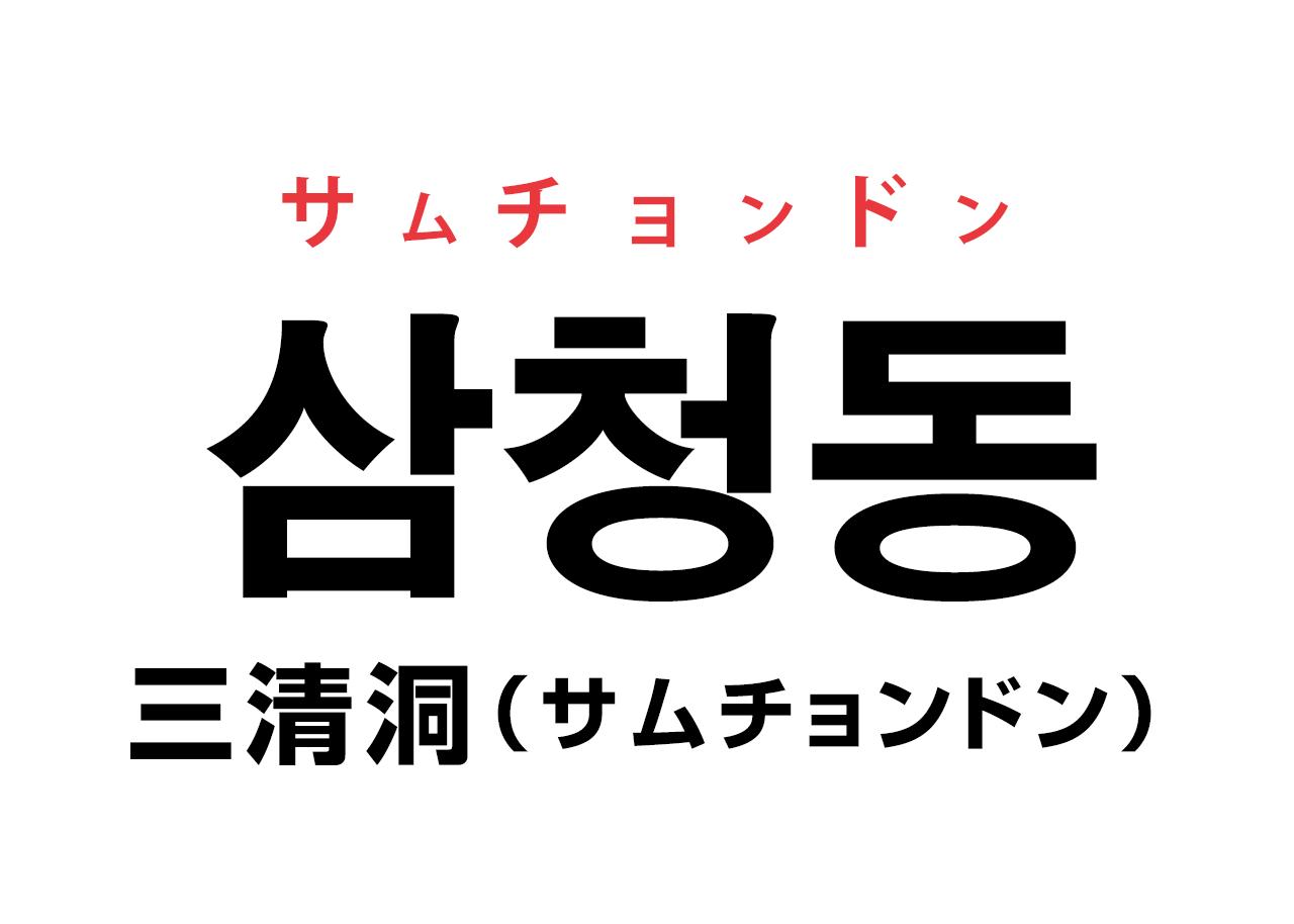 韓国三清洞の観光・グルメ・ショッピングの紹介一覧