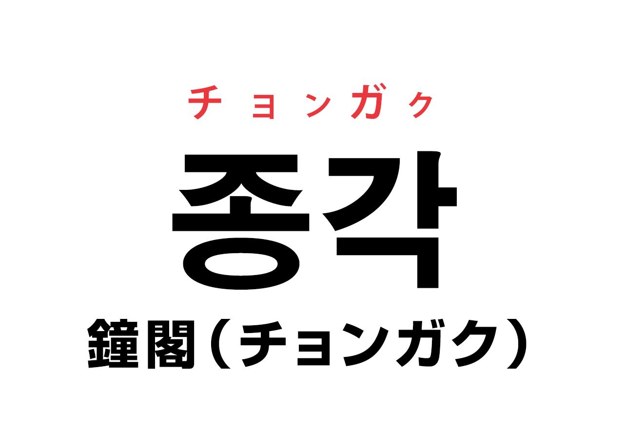 韓国鐘閣の観光・グルメ・ショッピングの紹介一覧
