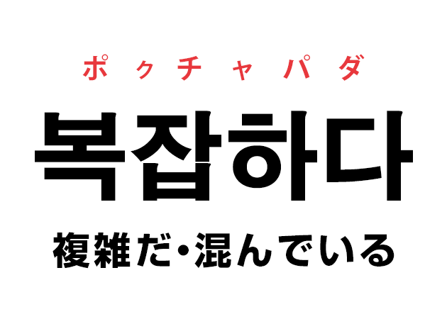 韓国語の「복잡하다 チョロパダ(複雑だ・混んでいる)」を覚える!