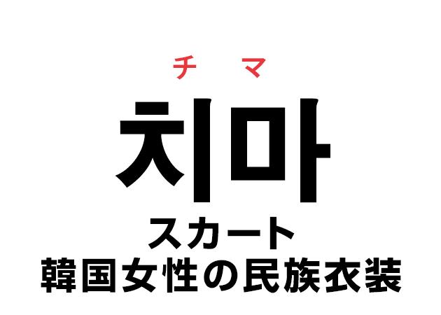 韓国語の「치마 チマ(スカート・韓国女性の民族衣装)」を覚える!