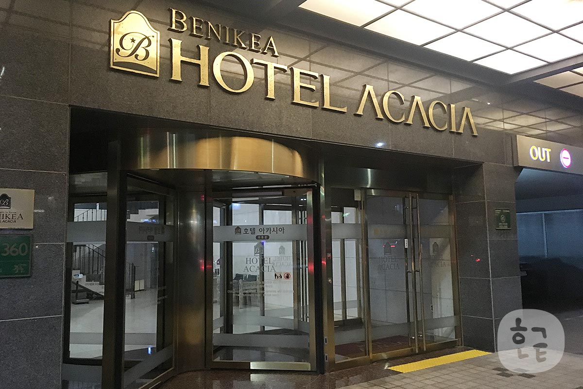 アカシアホテルに泊まってみた!ちょっと年季の入ってるけど悪くはなかった