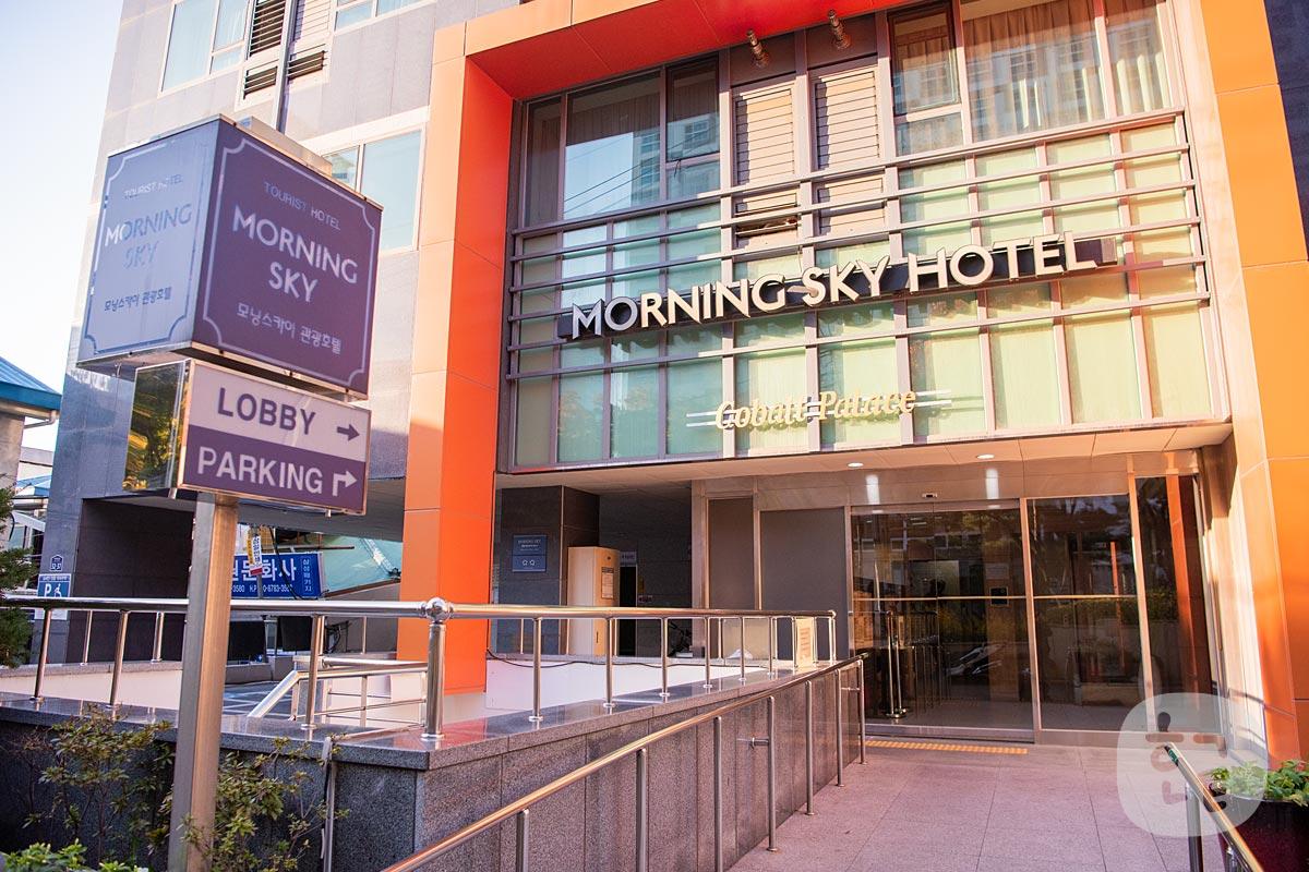 モーニングスカイホテルの外観は?