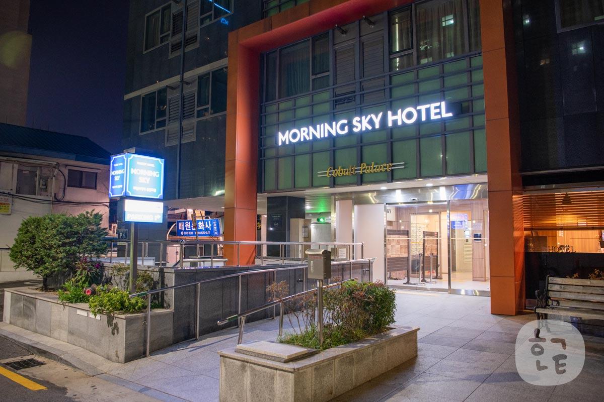 モーニングスカイホテルに泊まってみた!長期滞在のビジネスマンにはいいかも。