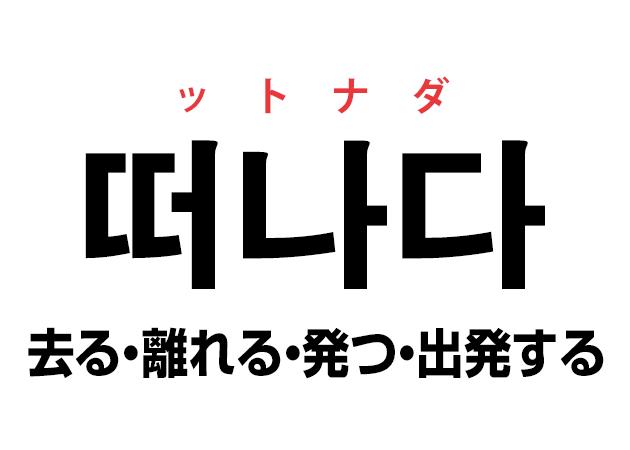 韓国語の「떠나다 ットナダ(去る・離れる・発つ・出発する)」を覚える!