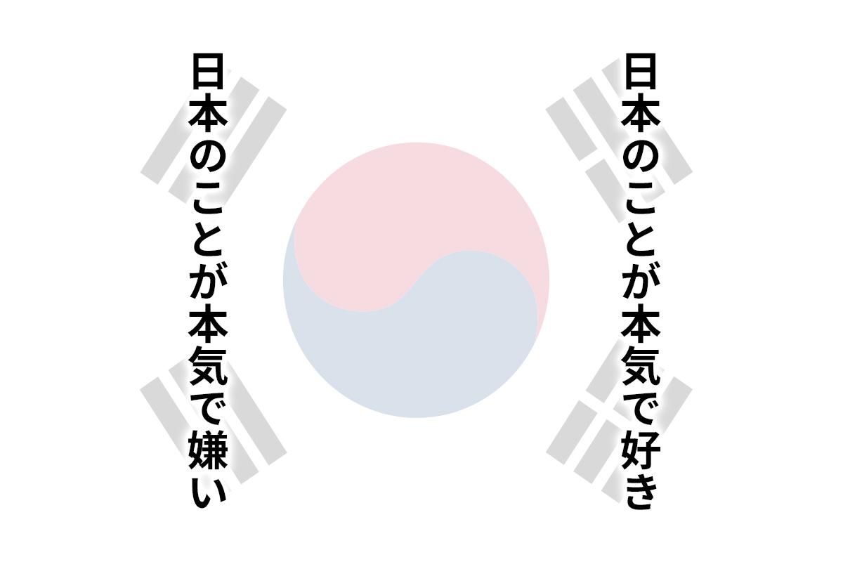 日本人には理解できない「好きと嫌い」のまとめ