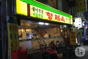 韓国東大門にあるサムギョプサルの美味しいお店「형제옥 ヒョンジェオク」に行ってきた!