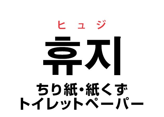 韓国語の「휴지 ヒュジ(ちり紙・トイレットペーパー・紙くず)」を覚える!