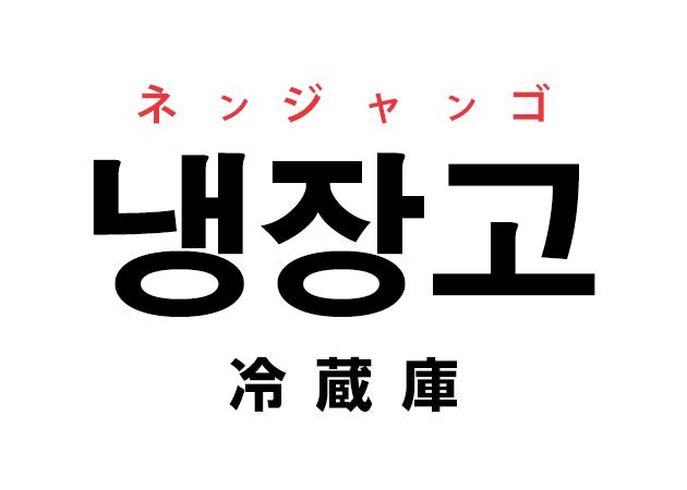 韓国語の「냉장고 ネンジャンゴ(冷蔵庫)」を覚える!