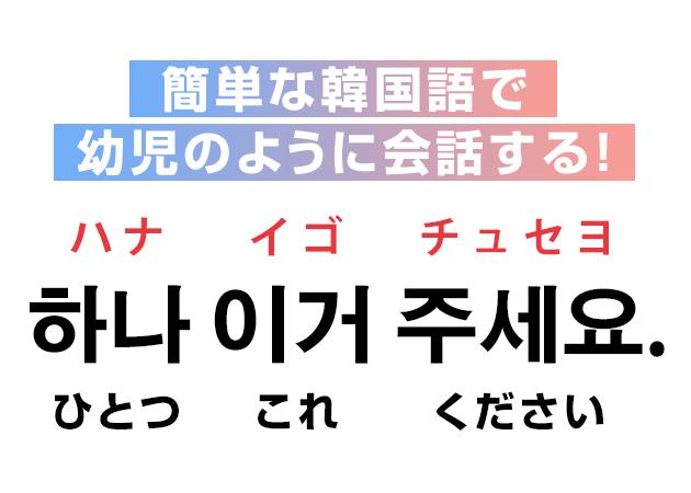 簡単な韓国語で幼児のように会話する!