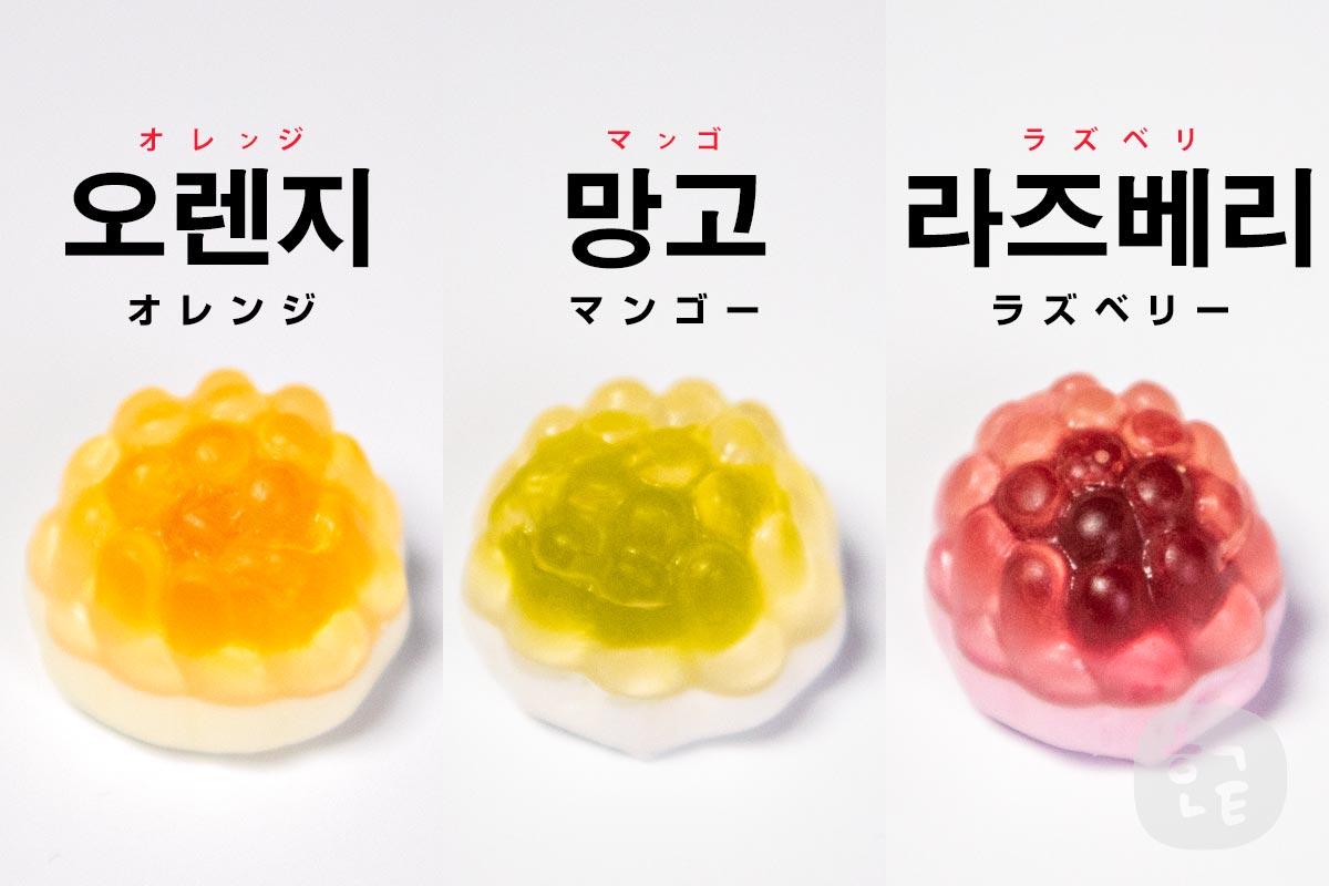 味は緑が「マンゴー」、赤が「ラズベリー」、黄が「オレンジ」のようです。