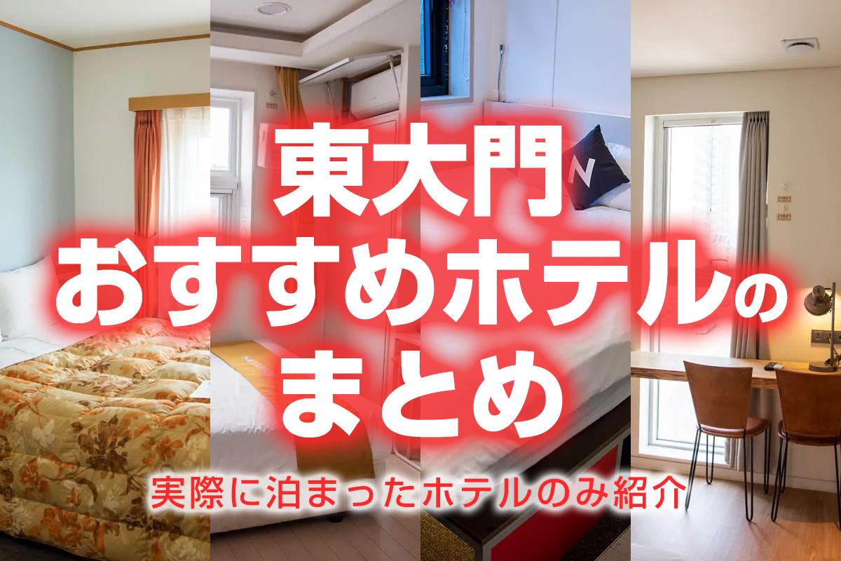 【東大門のおすすめホテルのまとめ】実際に泊まったホテルしか紹介してません!