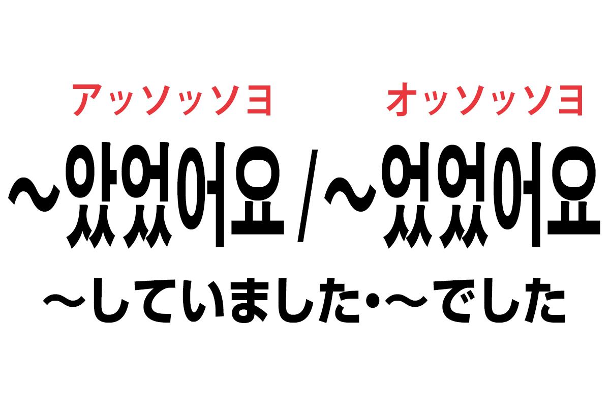 韓国語の「〜았었어요 / 〜었었어요(〜していました・〜でした)」を覚える!