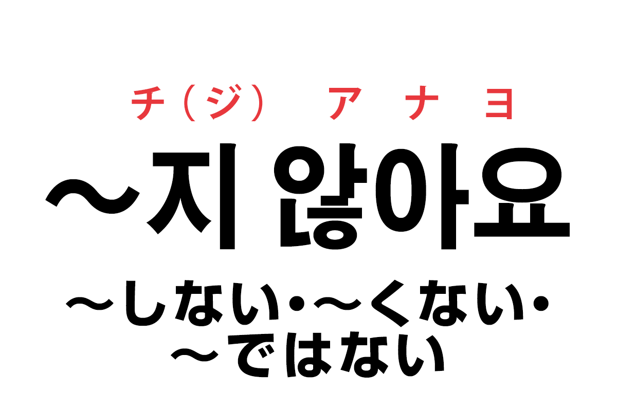 韓国語の「〜지 않아요(〜しない・〜くない・〜ではない)」を覚える!