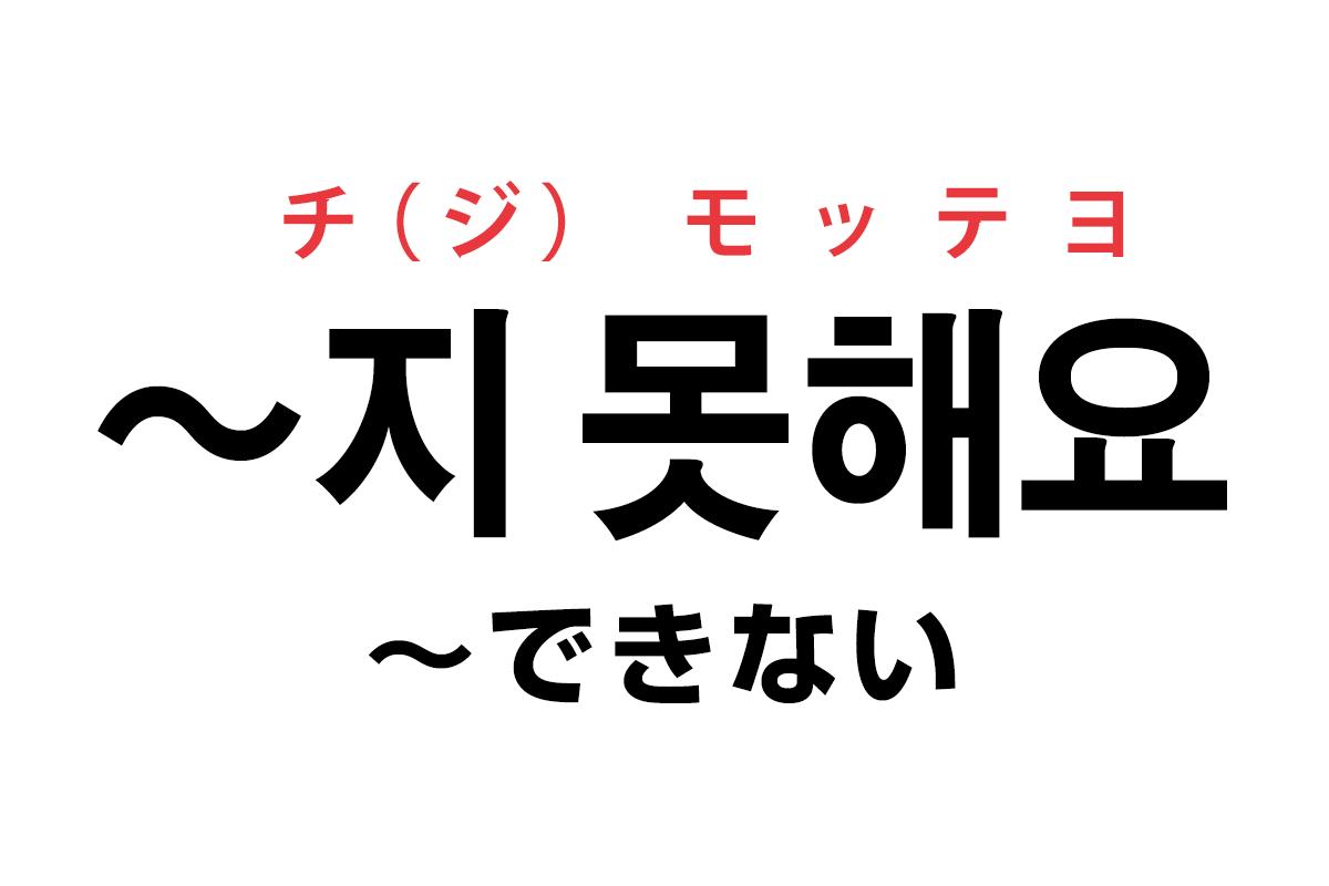 韓国語の「〜지 못해요(〜できない)」を覚える!