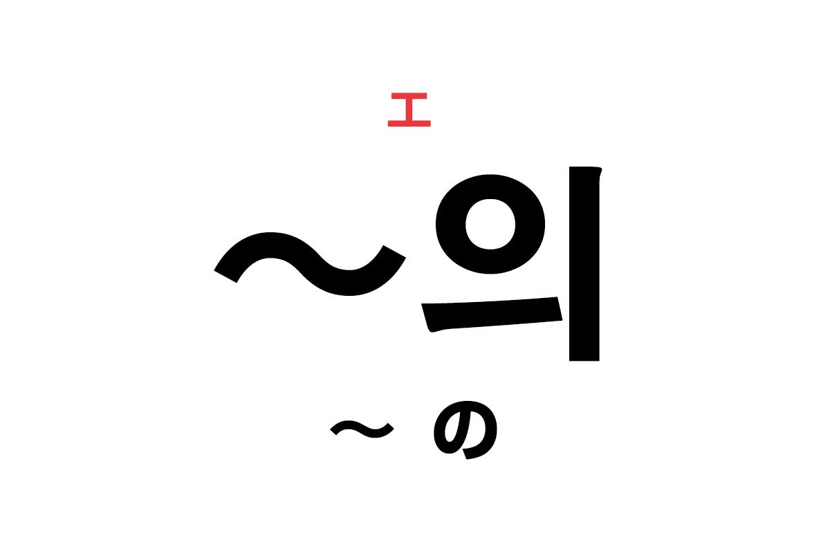 韓国語の助詞「의(〜の)」を覚える!