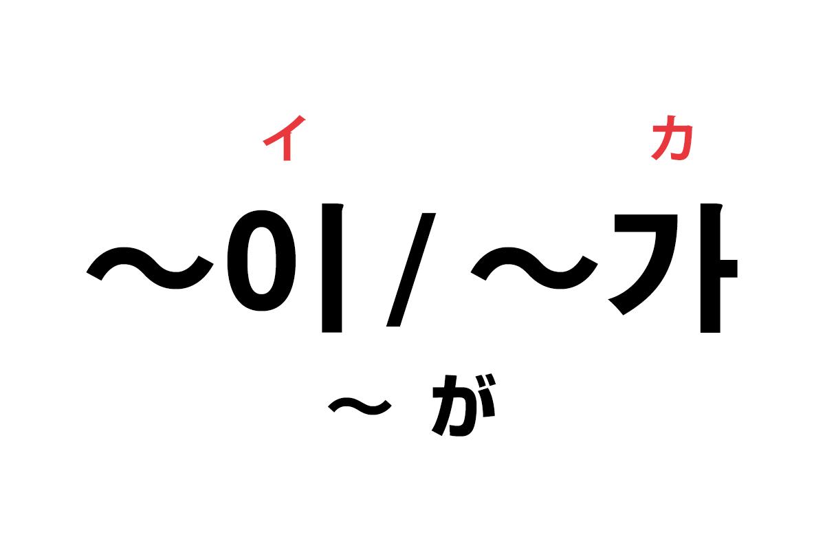 韓国語の助詞「이 / 가(〜が)」を覚える!