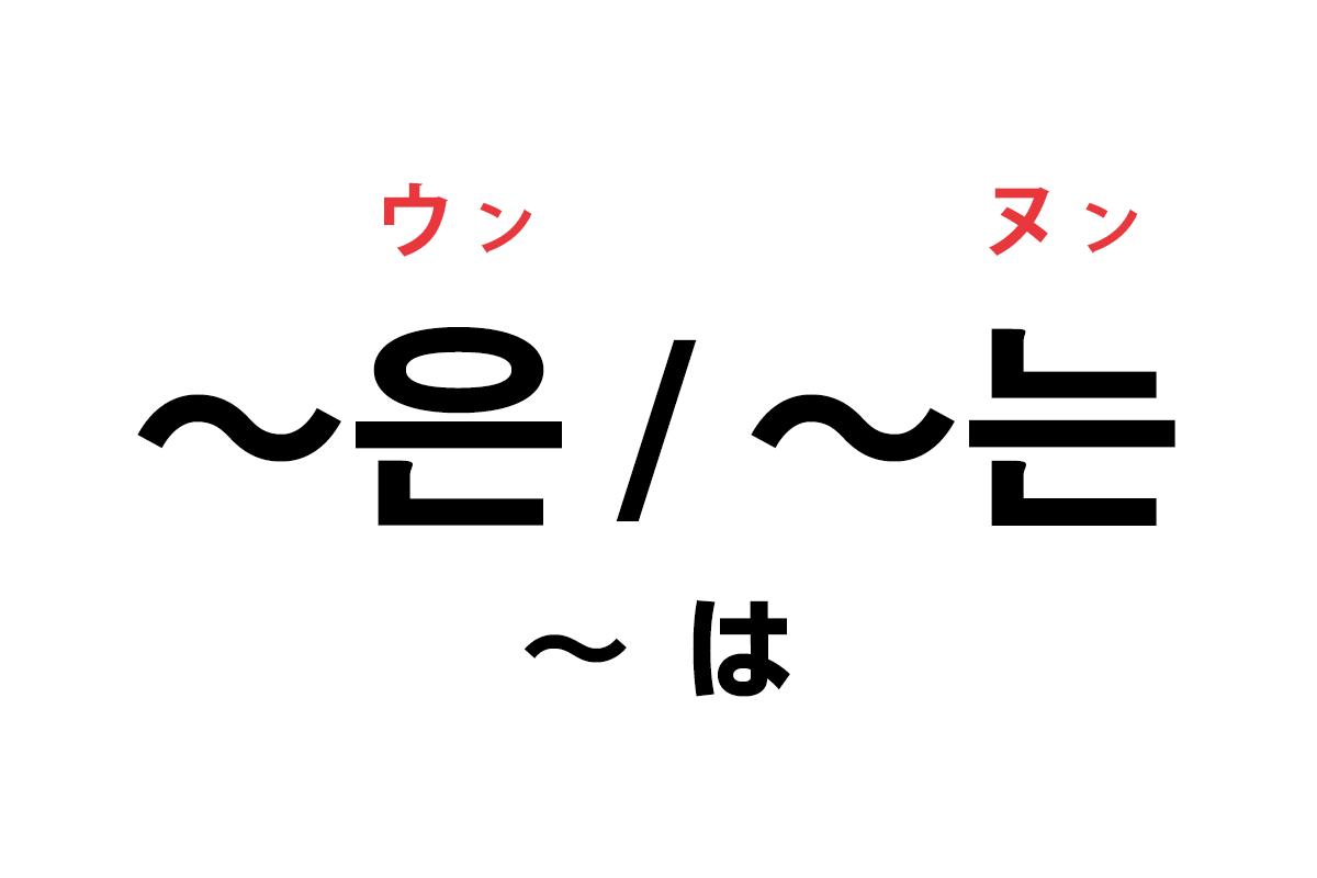 韓国語の助詞「은 / 는(〜は)」を覚える!
