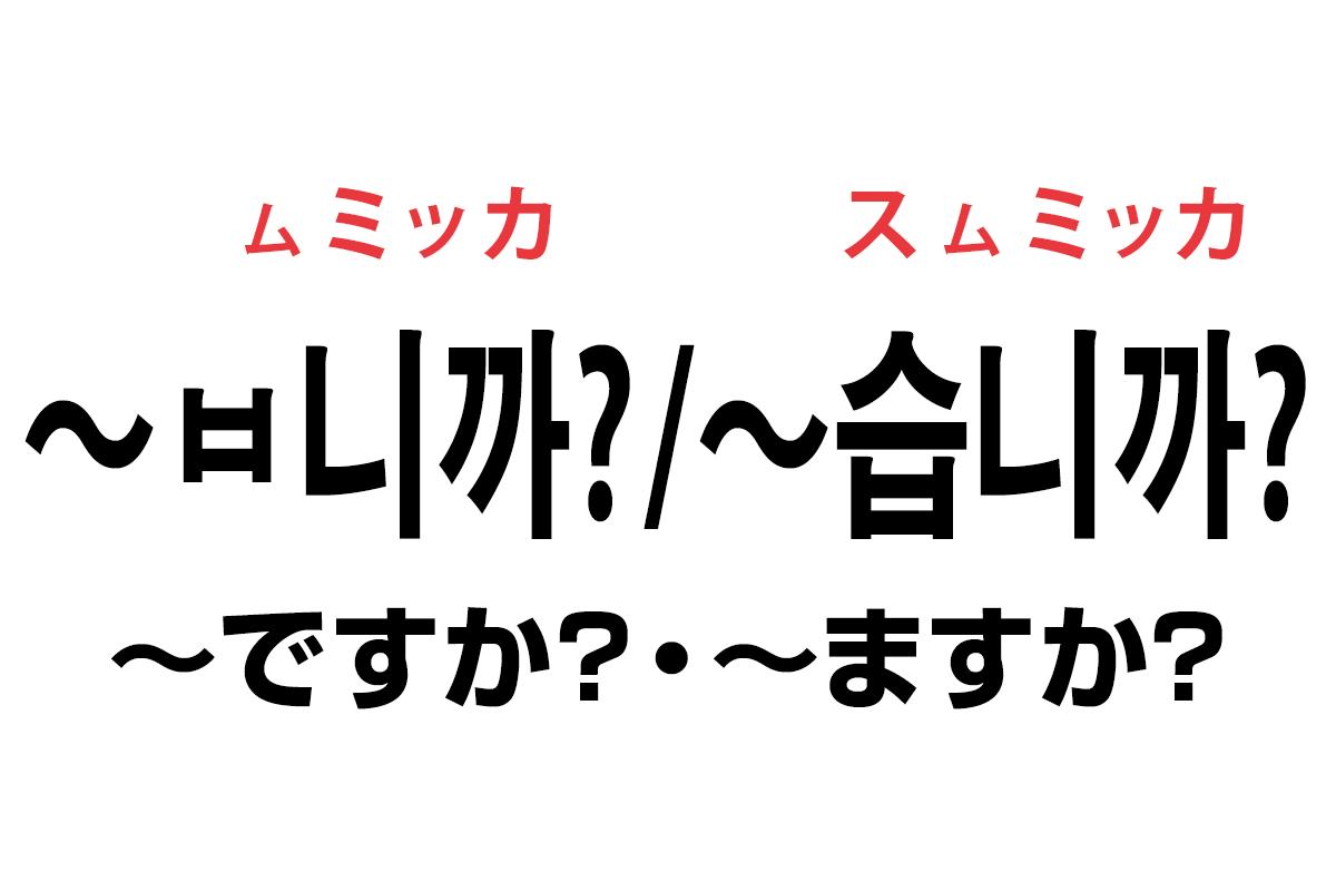 韓国語の「〜ㅂ니까? / 〜습니까?(〜ですか?・〜ますか?)」を覚える!
