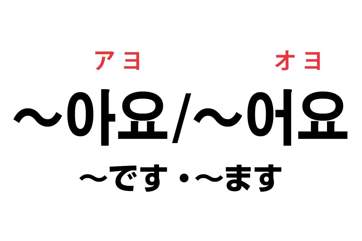 韓国語の「〜아요 / 〜어요(〜です・〜ます)」を覚える!