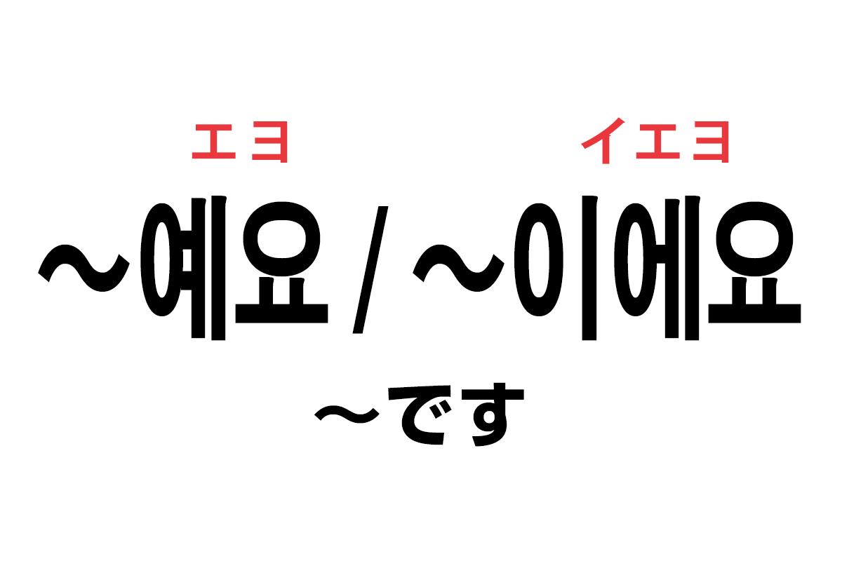 韓国語の「〜예요 / 〜이에요(〜です)」を覚える!