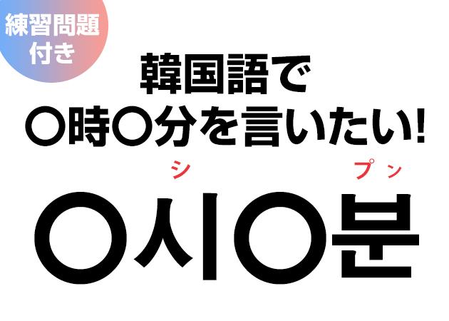 韓国語で〇時〇分を言いたい!時間を覚える!