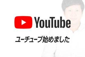 【YouTube】始めました