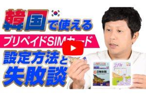 【YouTube】韓国で使えるプリペイドSIMカード!iPhoneの設定も簡単!