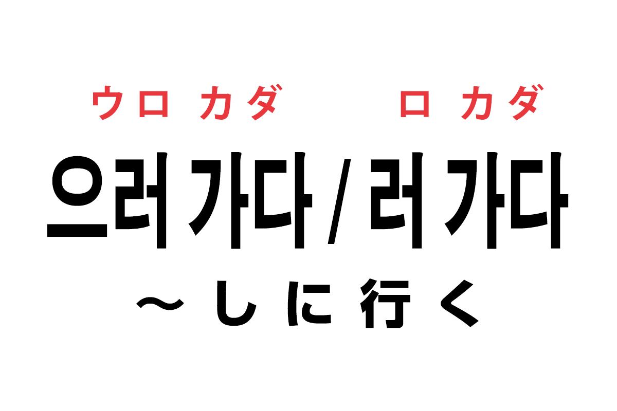 韓国語の「으러 가다 / 러 가다(〜しに行く)」を覚える!