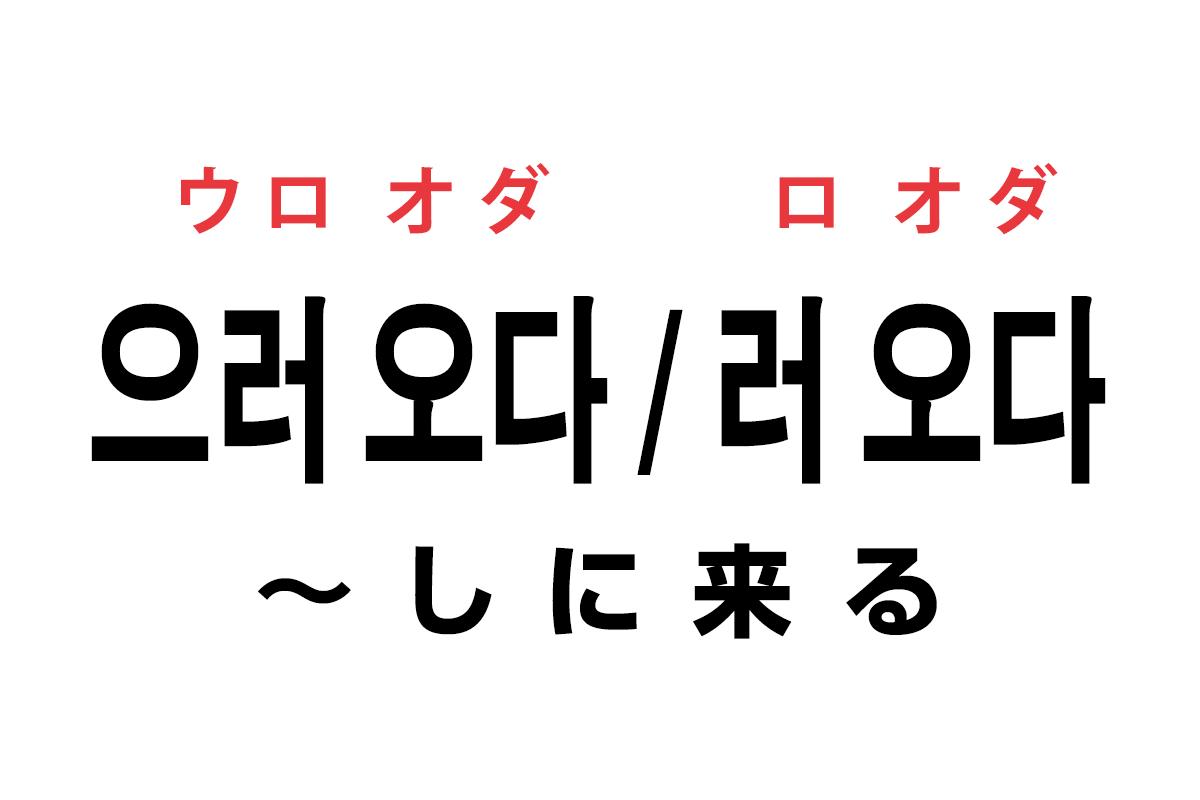 韓国語の「으러 오다 / 러 오다(〜しに来る)」を覚える!