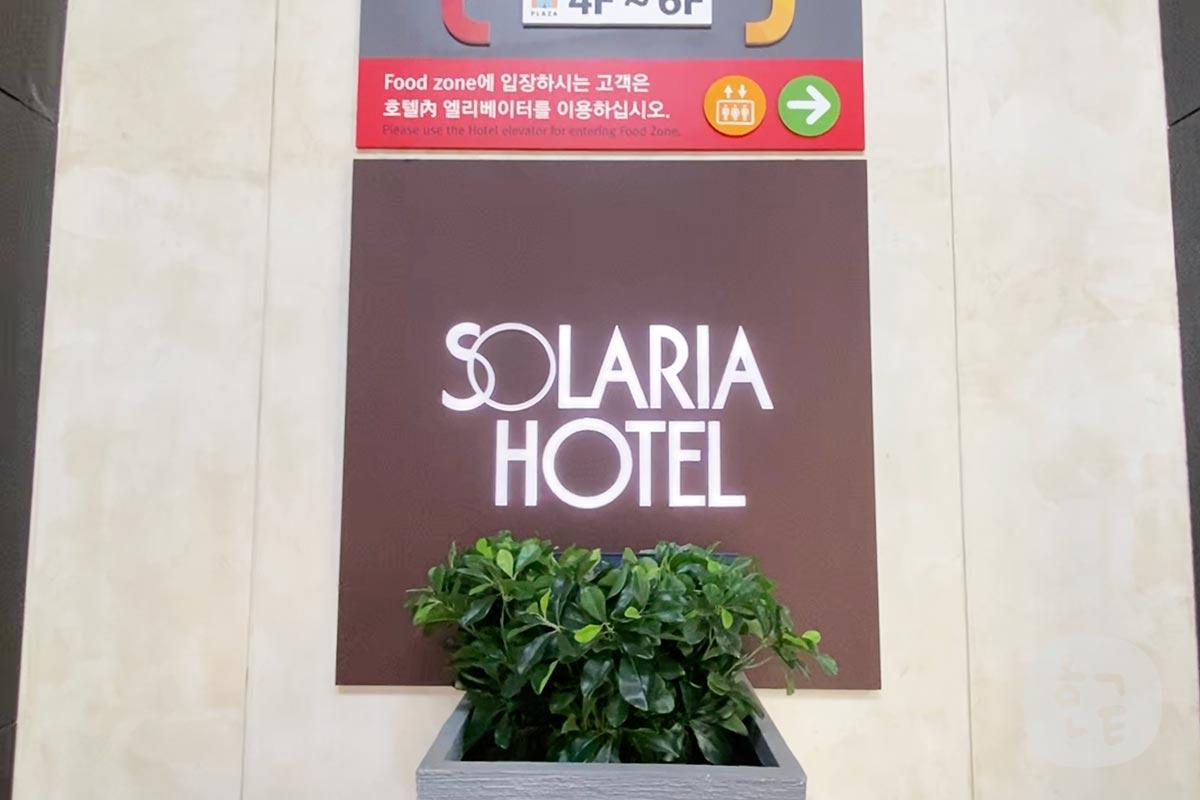 ソラリア西鉄ホテルソウル明洞の外観写真001