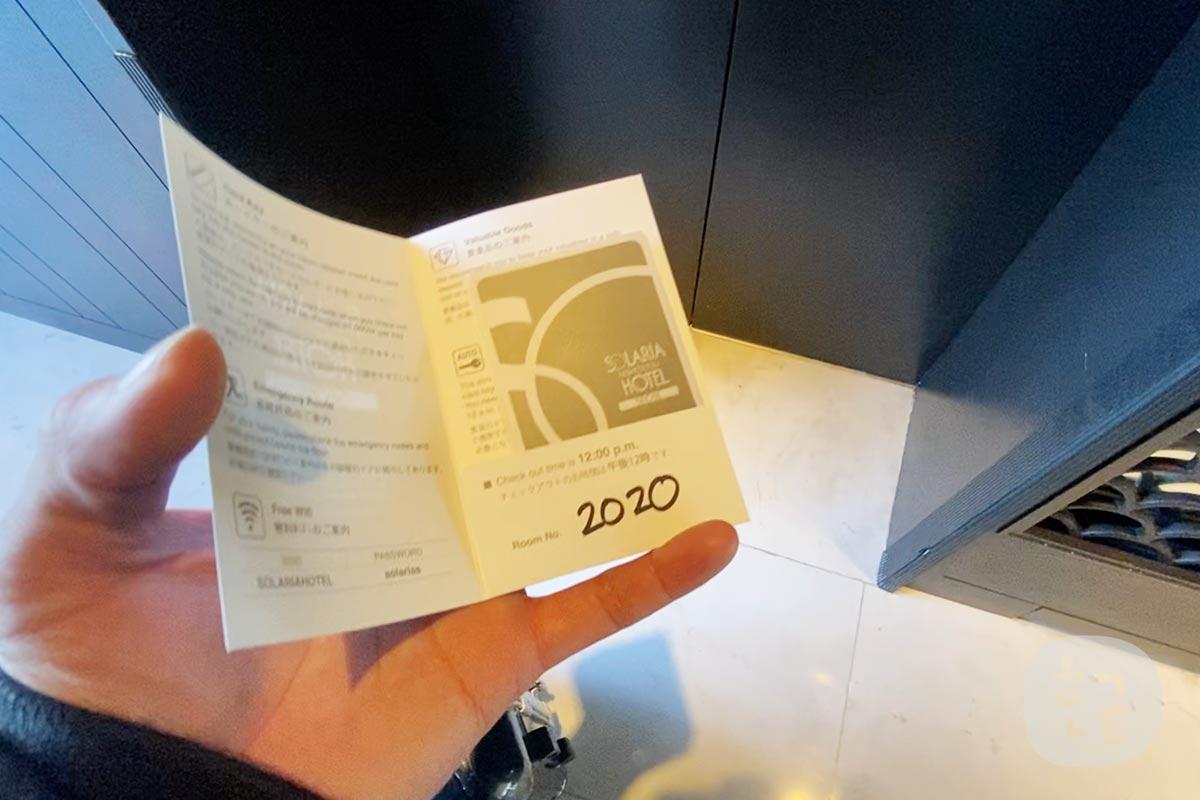 そして案内された部屋が20階の20号室「2020」の部屋。2020年に2020の部屋ってなんか縁起が良い!笑