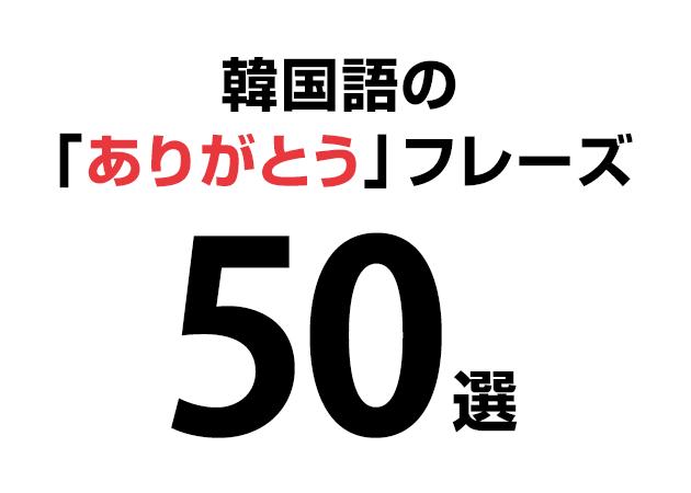 【音声付き】韓国語の「ありがとう」フレーズ50選!感謝を伝えたい!