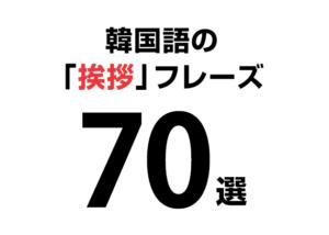 【音声付き】韓国語の「挨拶」フレーズ70選!友達にも会社でも使える!