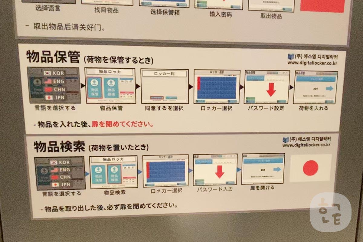 セルフロッカーも使い方は簡単で、日本語にも対応してますし、横には日本語で説明も書いてありました。02