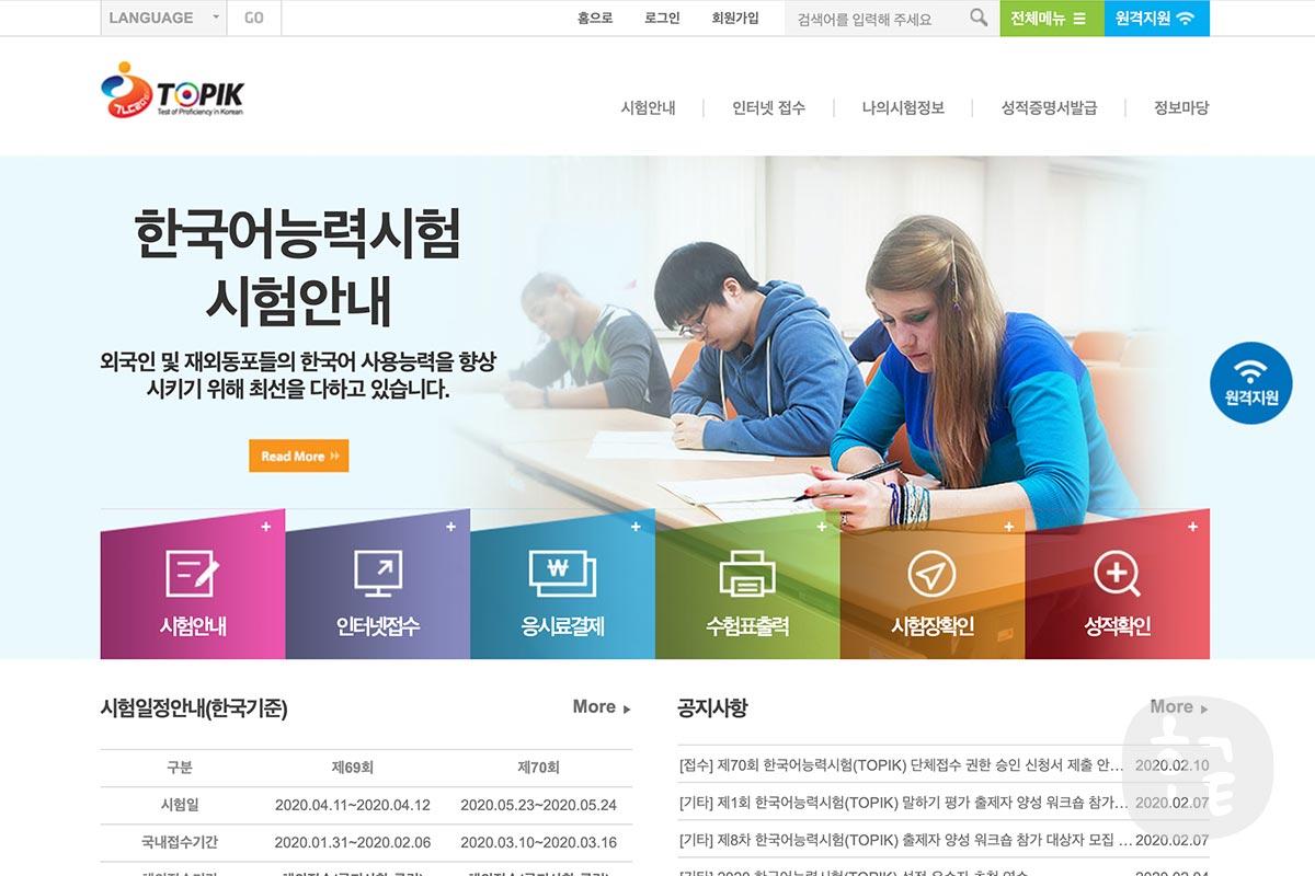 韓国ソウルで韓国語能力試験(TOPIK1)を受けてみた!リスニングはできたが文章問題が・・・。