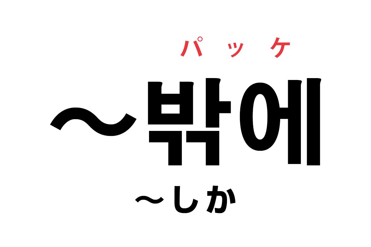 韓国語の助詞「밖에(〜しか)」を覚える!