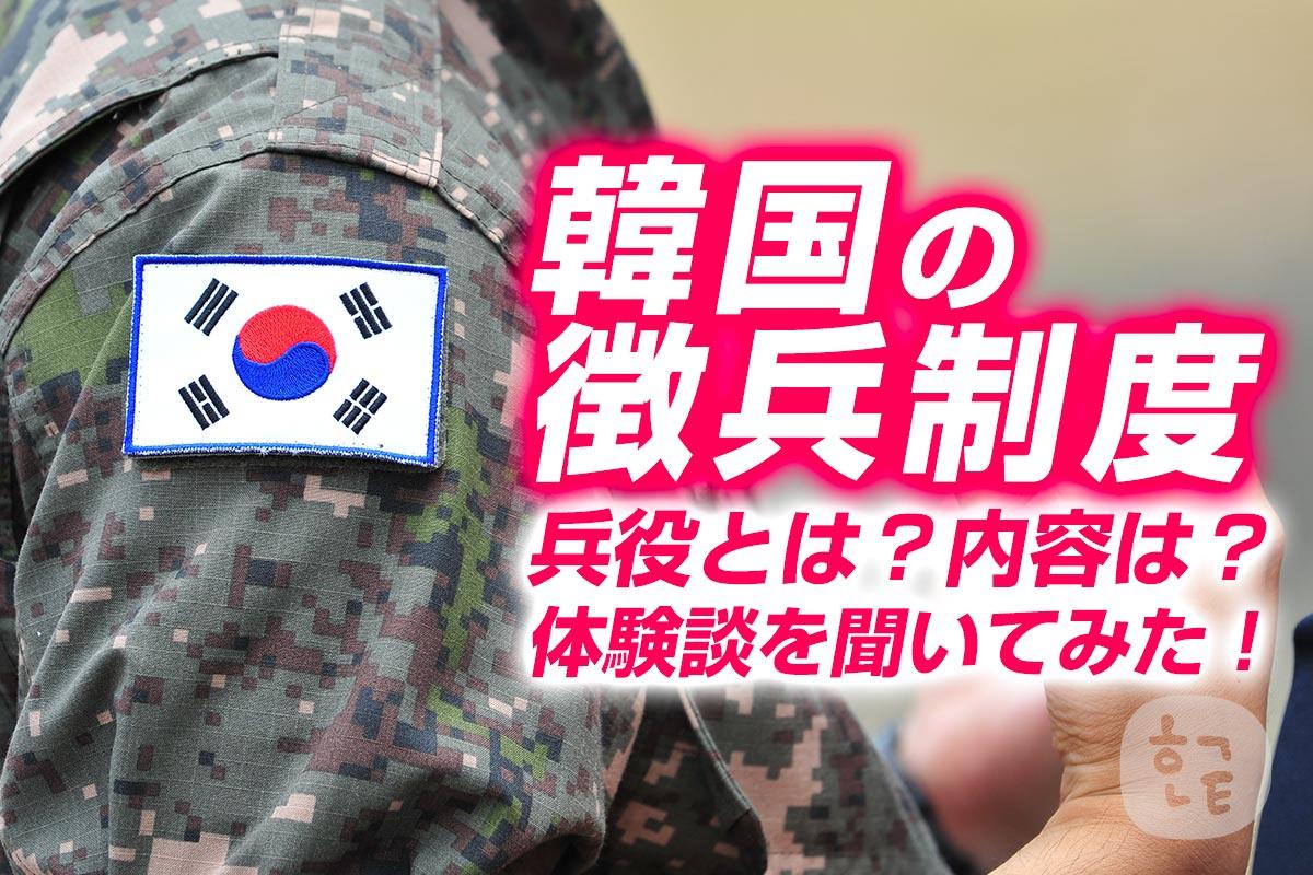 韓国の徴兵制度|兵役とは?内容は?体験談を聞いてみた!