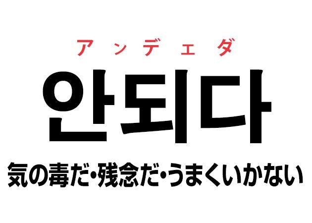 韓国語の「안되다 アンデェダ(気の毒だ・残念だ・うまくいかない)」を覚える!