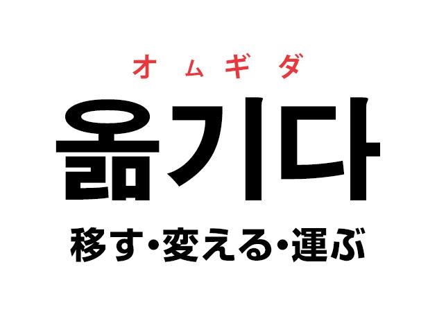 韓国語の「옮기다 オムギダ(移す・変える)」を覚える!