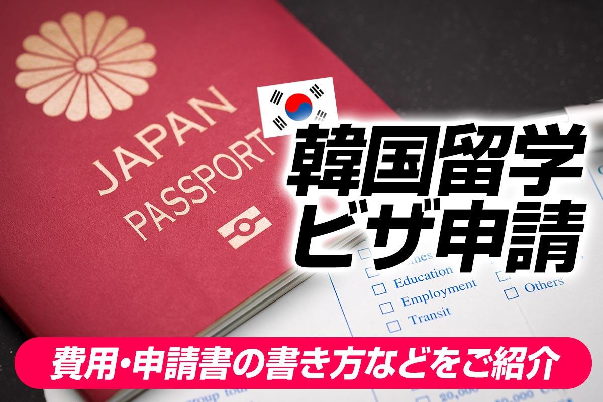 【韓国留学ビザ申請】コロナの状況でビザは下りるのか?!費用・申請書の書き方などをご紹介