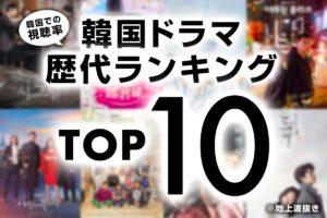 【2020年】韓国ドラマ歴代ランキング10選!韓国で視聴率が高いドラマはこれ!
