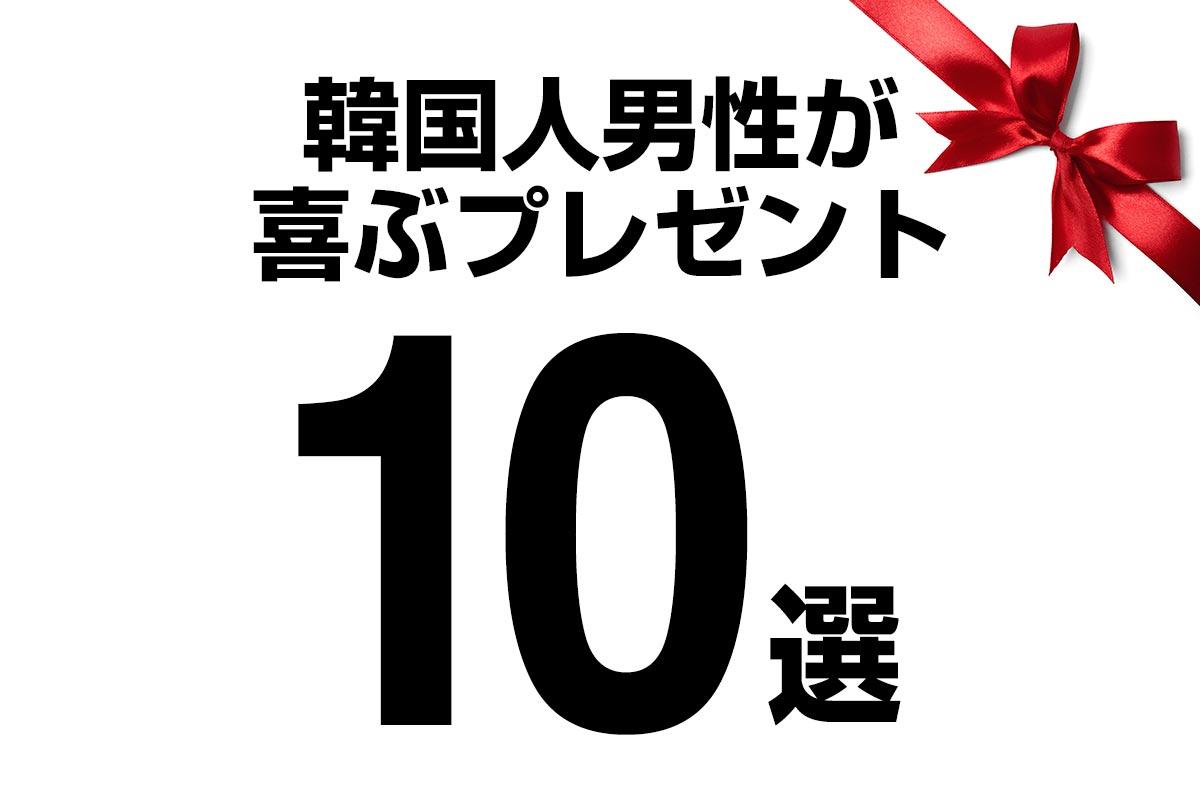 【20・30代】韓国人男性が喜ぶプレゼント10選!No.1はやっぱりこれ!