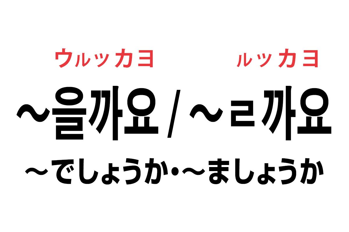 韓国語の「을까요 / ㄹ까요(でしょうか・ましょうか)」を覚える!