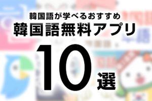 【韓国語アプリ10選】無料で韓国語が学べるおすすめアプリをご紹介!